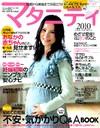 Gakken_maternity