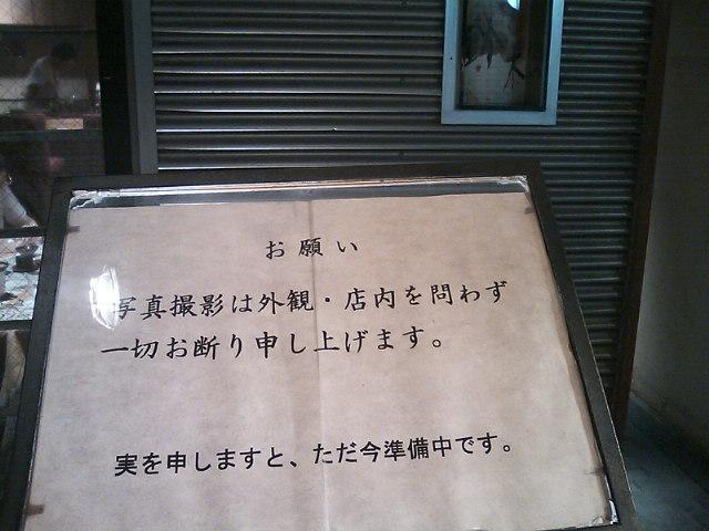 Unagi_suzuki