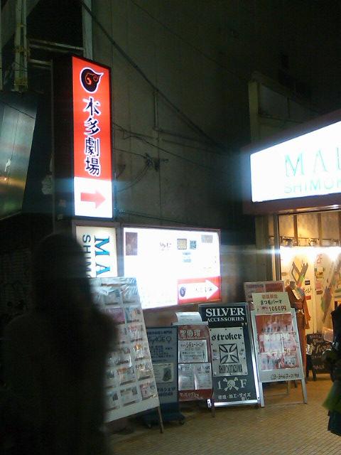 Hondagekijou