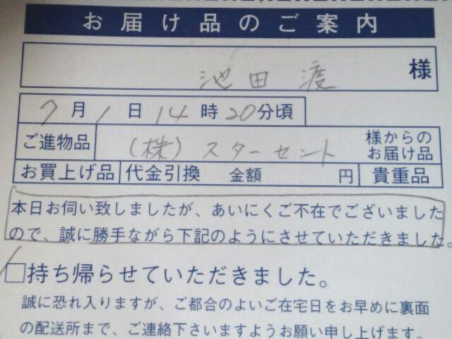 Ikedawataru