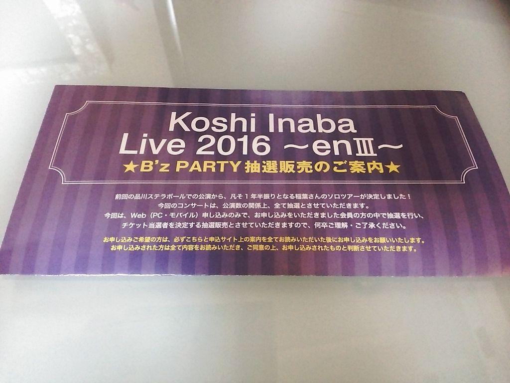 Koshiinabalive2016en3